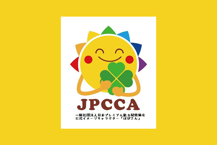 ㈳日本プレミアム能力開発協会