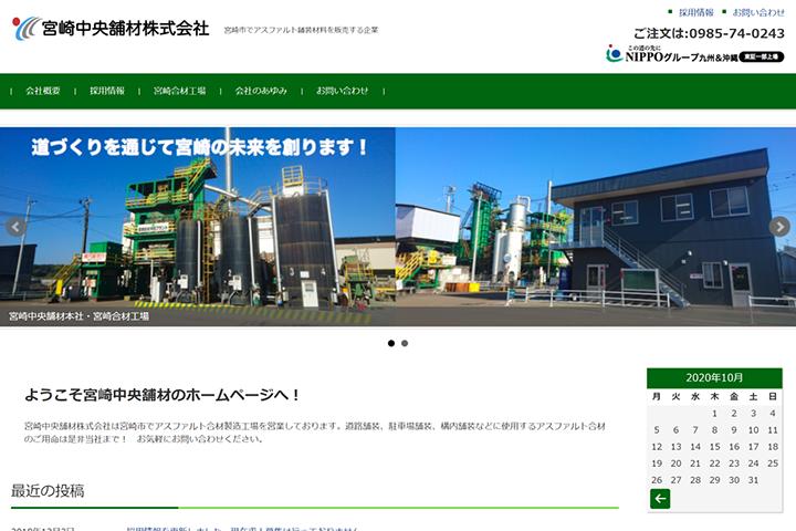 宮崎中央補材株式会社